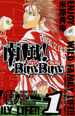 南風!BunBun 第01巻 raw zip dl