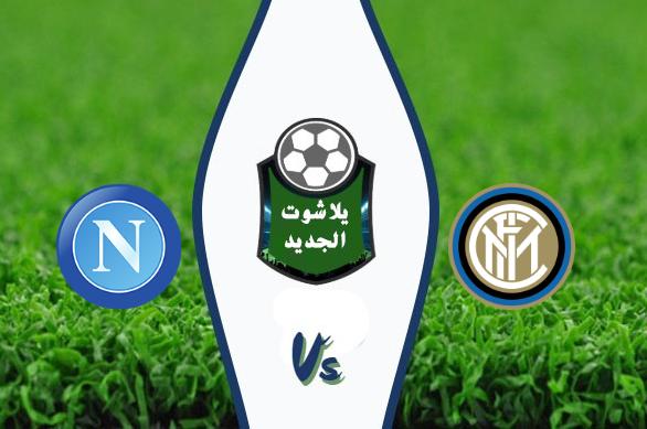 نتيجة مباراة إنتر ميلان ونابولي اليوم الأربعاء 12-02-2020 كأس إيطاليا
