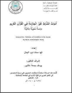 تحميل أدوات الشرط غير الجازمة في القرآن الكريم دراسة نحوية دلالية pdf رسالة ماجستير