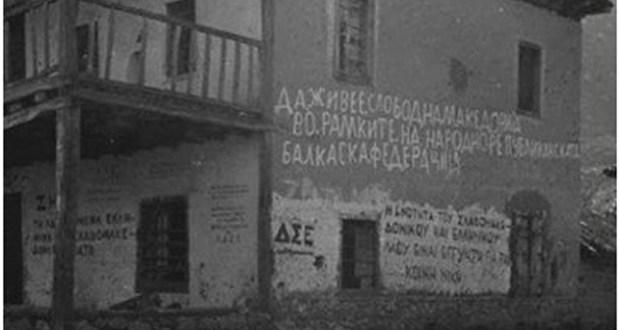 Αντισταθείτε! Παράδοση του ονόματος είναι ίση με παράδοση  της Μακεδονίας