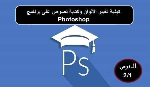 الدرس 2/1: تعامل مع الألوان وكتابة نص على فوتوشوب