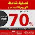 عروض السيف جاليري السعودية حتى 18 نوفمبر 2017 فقط الدائري الشرقي
