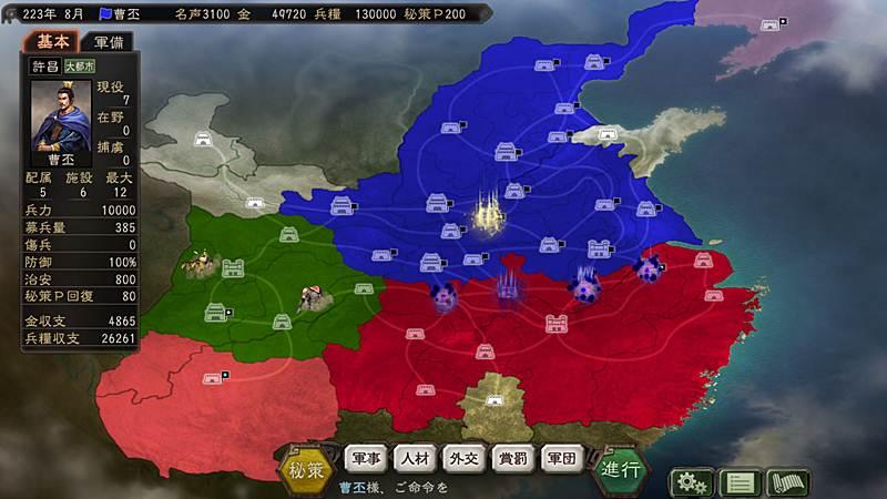 ในแผนที่ของเกมสามก๊ก San12 PK มีการเพิ่มการรบกับชนเผ่าพื้นเมือง