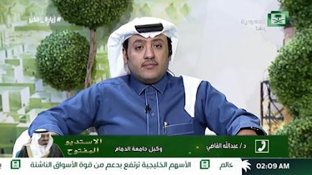 Frekuensi siaran Saudi 1 TV di satelit AsiaSat 5 Terbaru