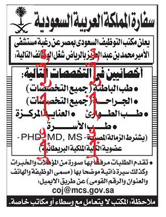 """اعلان وظائف سفارة المملكة العربية السعودية """" للمصريين """" منشور بجريدة الاخبار 18 / 5 / 2016"""