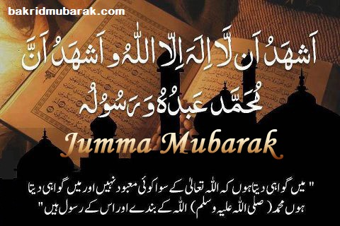 cards for jumma mubarak