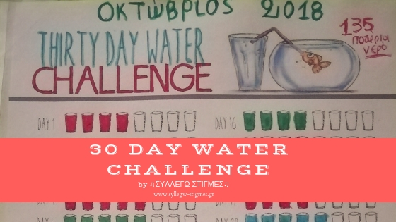 🍶 30 Day Water Challenge #8 (Οκτώβριος 2018)