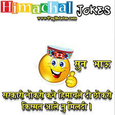 Latest Himachali pahadi jokes , pahadi funny jokes , pahadi status और himachali status