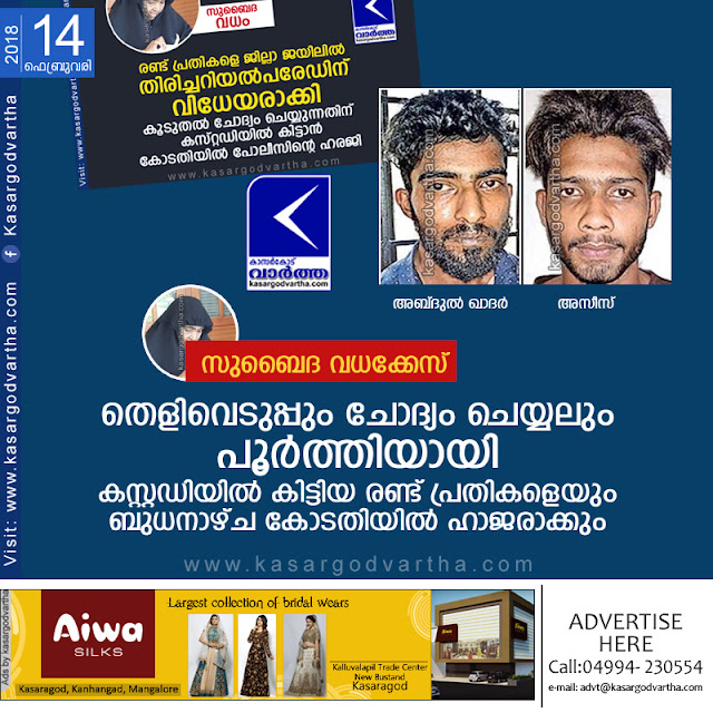 Kanhangad, Kasaragod, Kerala, News, Crime, Murder-case, Accuse, Police, Court, Custody, Zubaida murder case; Evidence pickup and questioning completed.