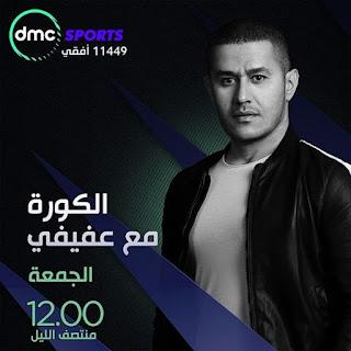 """موعد وتوقيت برنامج احمد عفيفي """"الكورة مع عفيفي"""" علي قناة dmc sport وموعد الاعادة"""