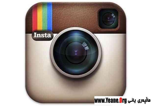 بۆ ئهندرۆید و ئای ئۆ ئێس Instagram For Android + iOS