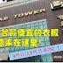 曼谷Bobae Tower 成衣批发市场,全城最好杀价、最便宜的购物圣地!买越多就越便宜~~