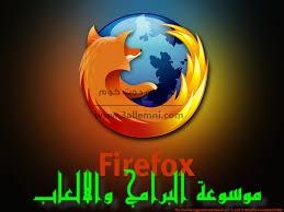 تحميل فايرفوكس 2017 تنزيل Mozilla firefox اخر اصدار كامل مجانا
