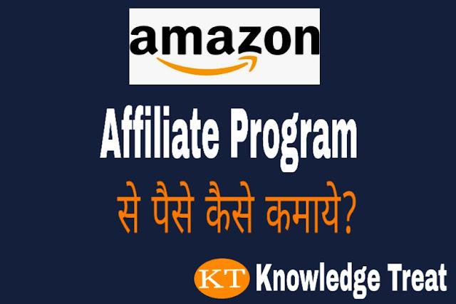 Amazon Affiliate Program से पैसे कैसे कमायें? what is amazon affiliate program