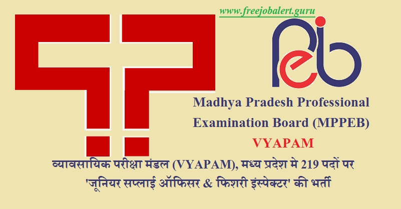 Madhya Pradesh Professional Examination Board, MPPEB, VYAPAM, MP, Madhya Pradesh, VYAPAM Recruitment, B.Sc., Graduation, Supply Officer, Fishery Inspector, Latest Jobs, vyapam logo