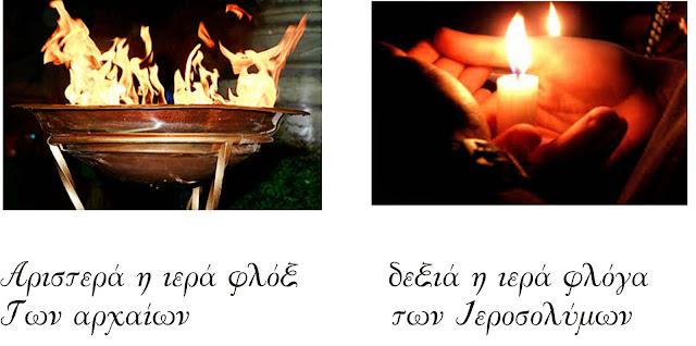 Αποτέλεσμα εικόνας για Η Φλόγα ΣΤΑ ΚΑΒΕΊΡΙΑ είναι αρχαια ελληνικη τελετη.