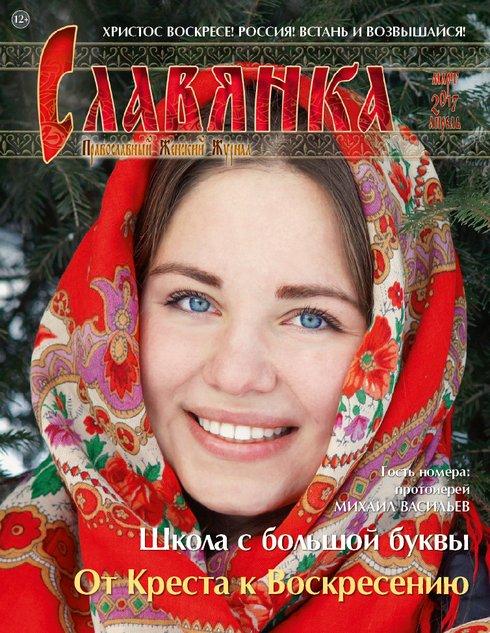 православное знакомство славянка