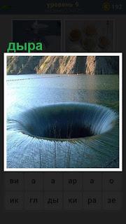 на гладкой поверхности воды дыра образовалась в результате водоворота