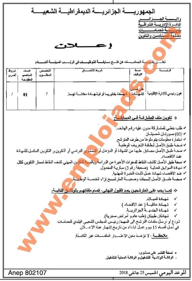 اعلان مسابقة توظيف ببلدية الحمامات الشراقة ولاية الجزائر جانفي 2018