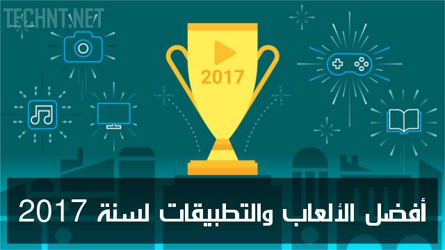 جوجل تكشف عن لائحة أفضل الألعاب والتطبيقات خلال سنة 2017