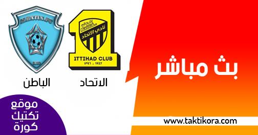 مشاهدة مباراة الاتحاد والباطن بث مباشر اليوم 05-04-2019 الدوري السعودي