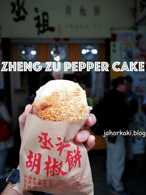 Taiwan-Taipei-Pepper-Cake-丞祖胡椒餅-ZhengZuHuJiaoBing