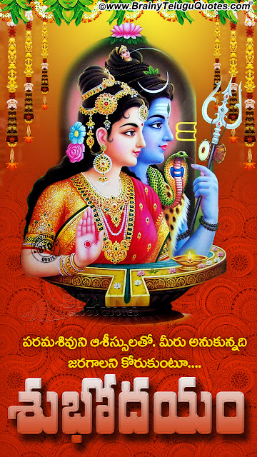 telugu good morning greetings,best good morning sayings in telugu, lord siva stotram in telugu