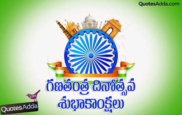 Republic Day Quotes Telugu