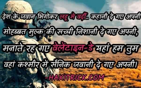Pulwama Martyrs and Valentine Day Kavita