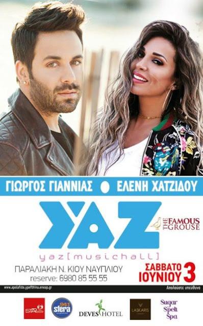 Το Yaz Music Hall στο Ναύπλιο υποδέχεται τον Γιώργο Γιαννιά και την Ελένη Χατζίδου!