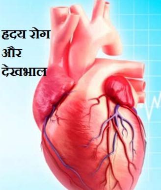 दिल के रोग होने के कारण और उसके उपाय