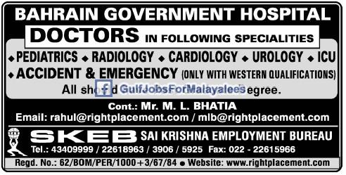 Bahrain Government Hospital Jobs Gulf Jobs For Malayalees