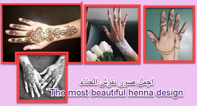 اجمل صور نقوش الحناء The Most Beautiful Henna Design