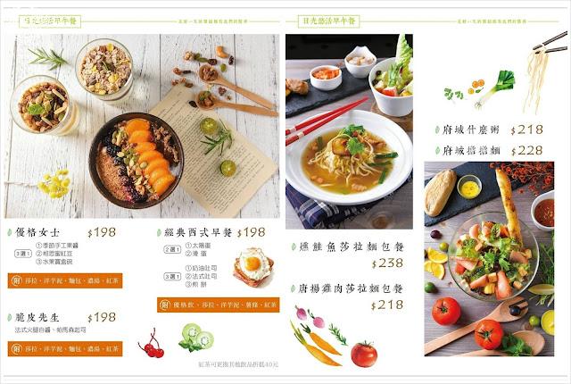 日光徐徐早午餐輕食菜單2