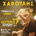 Επιστρέφει στην Ξάνθη ο Γιάννης Χαρούλης για μια μοναδική συναυλία τη Δευτέρα 17 Ιουλίου