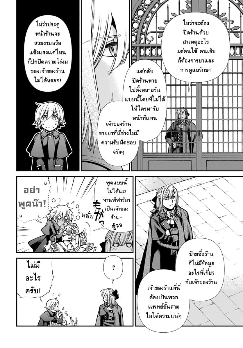 อ่านการ์ตูน Isekai Yakkyoku ตอนที่ 23.5 หน้าที่ 5