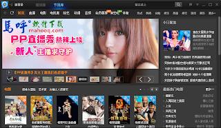 PPTV Portable 免安裝中文版,PPTV 網路電視、網路電影直播,免安裝下載