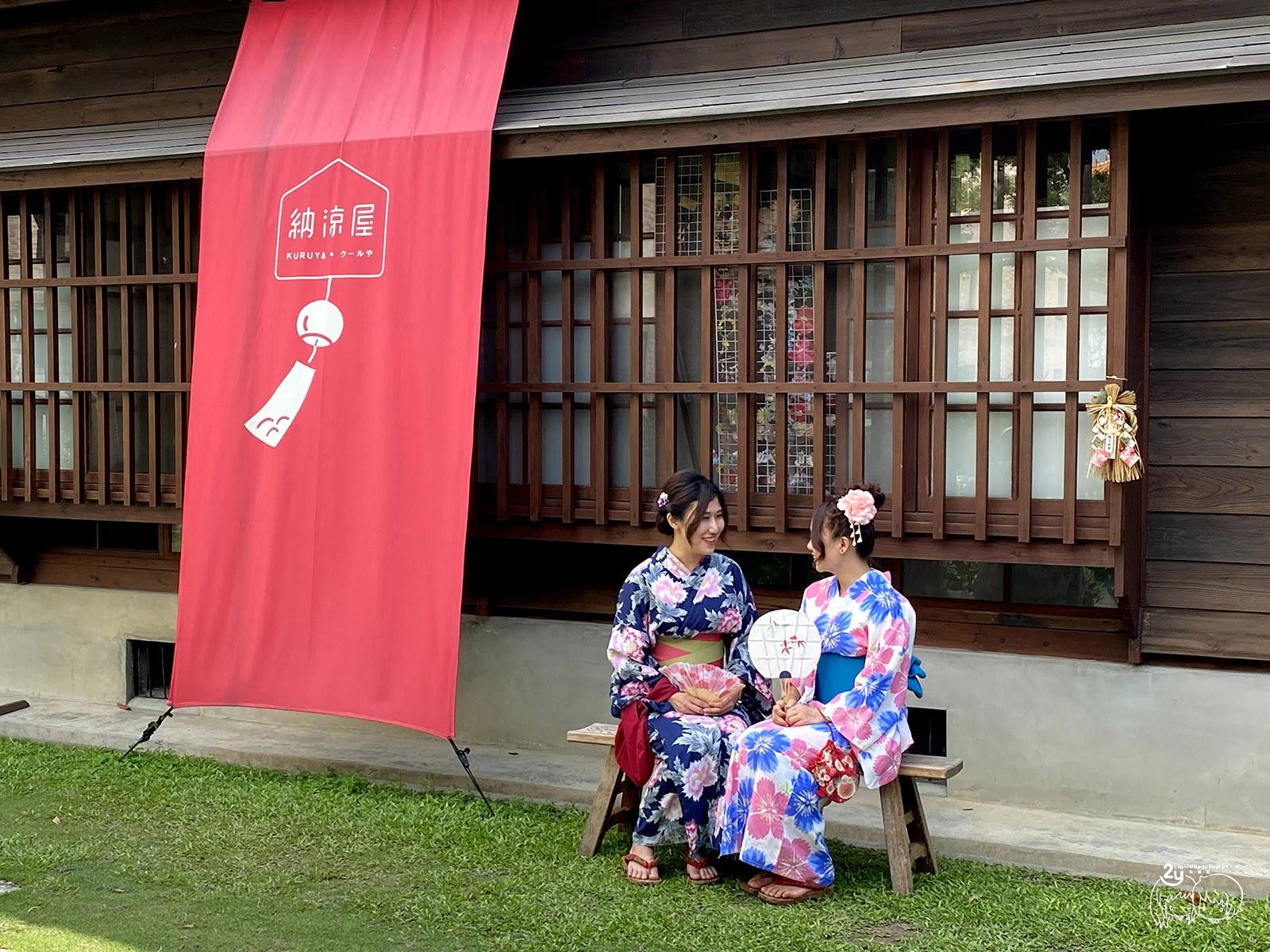 台南|東區 【納涼屋】日式浴衣體驗!!夏日穿浴衣逛林百貨遊鷲嶺食肆,享受偽日本女孩氣息|漫遊日式建築的文化美學猶如身在日本的氛圍