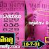 มาแล้ว...เลขเด็ดงวดนี้ เลขเด่นเลขวิ่ง หวยซองหงส์เหนือมังกรสิบบน งวดวันที่16/7/61