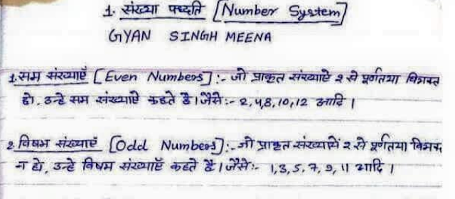 MP Patwari Maths Handwritten Notes Revision PDF Download