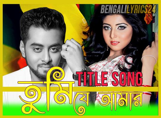 Tumi Je Amar - Title Song, Hridoy Khan, Porshi