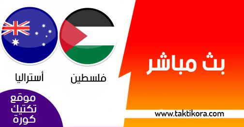 مشاهدة مباراة فلسطين واستراليا بث مباشر لايف 11-01-2019 كأس آسيا 2019