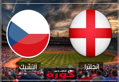 مشاهدة مباراة إنجلترا والتشيك اليوم بث مباشر