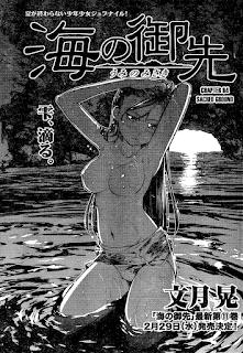 Umi no Misaki