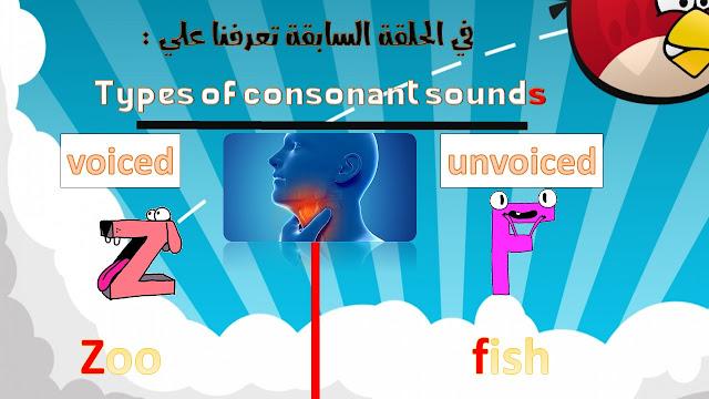 كورس اللغة الإنجليزية ,voiced sounds or unvoiced sounds
