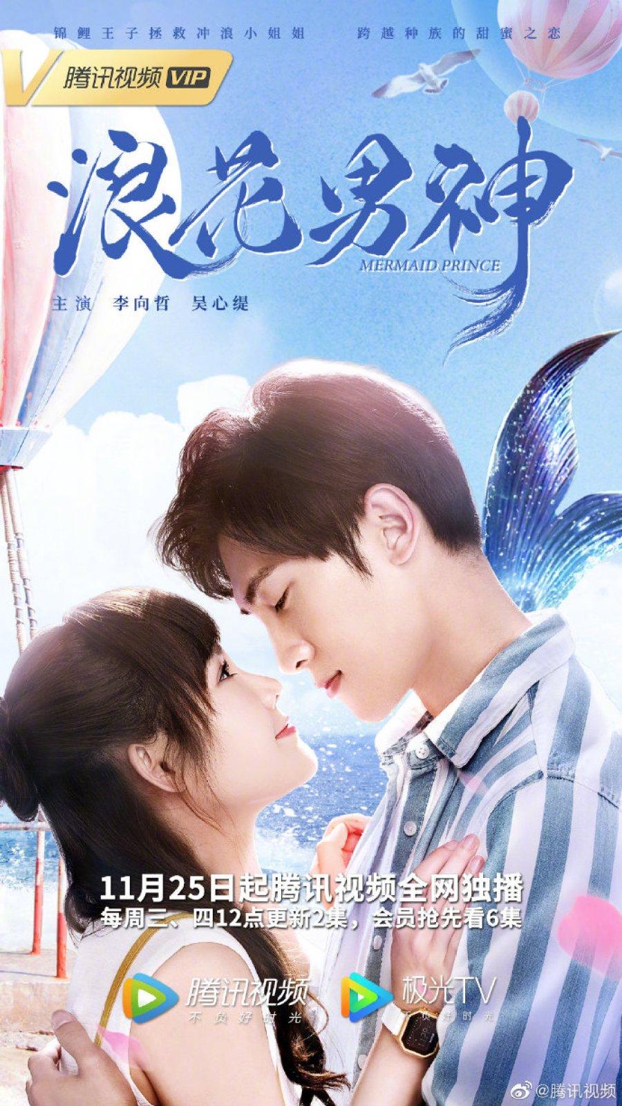 Nam Thần Bọt Sóng - Mermaid Prince (2020)