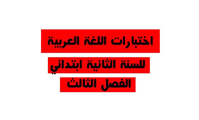 اختبارات اللغة العربية للسنة 2 ابتدائي