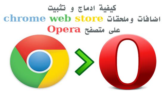شرح كيفية ادماج و تثبيت اضافات وملحقات chrome web store على متصفح Opera browser