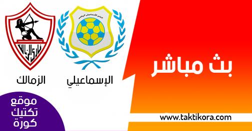مشاهدة مباراة الزمالك والاسماعيلي بث مباشر بتاريخ 18-04-2019 الدوري المصري