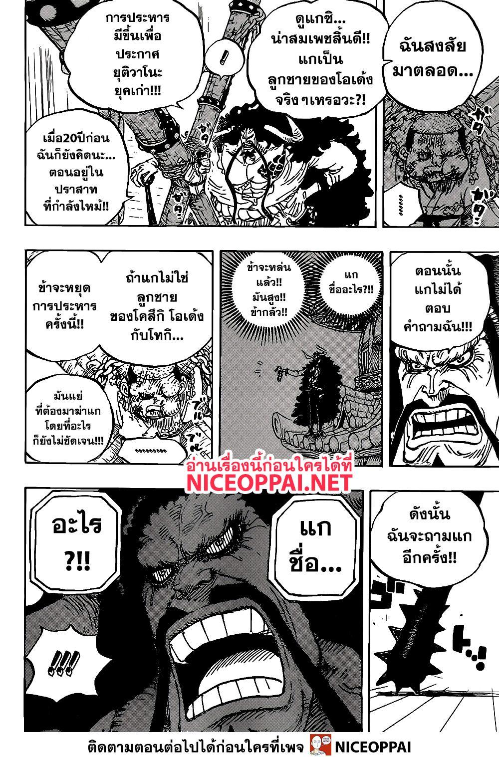 อ่านการ์ตูน One Piece ตอนที่ 986 หน้าที่ 7